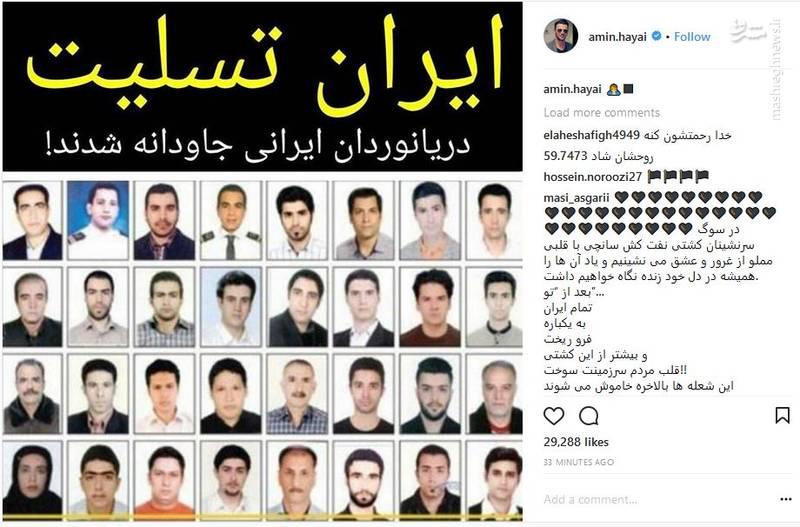 امین حیایی: دریانوردان ایرانی جاودانه شدند +عکس