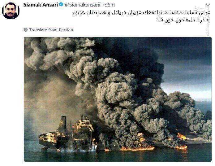 سیامک انصاری: یه دریا دلهامون خون شد