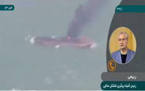 فیلم/ توضیح ربیعی درباره غرق شدن نفتکش