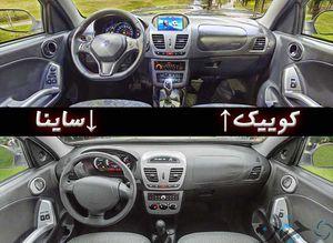 عکس/ خودروساز ایرانی خسیس!