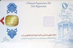 فیلم/ کارت ملی جایگزین کارتهای بانکی میشود