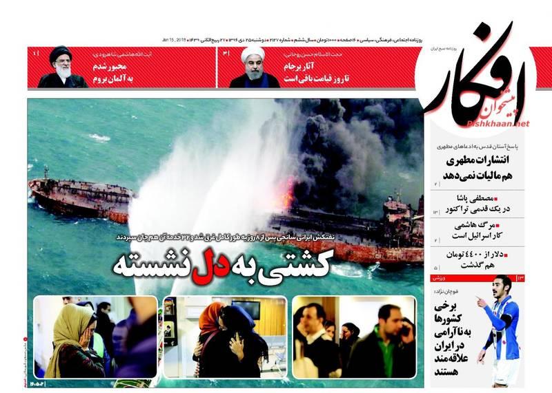 عکس/صفحه نخست روزنامههای دوشنبه 25 دی
