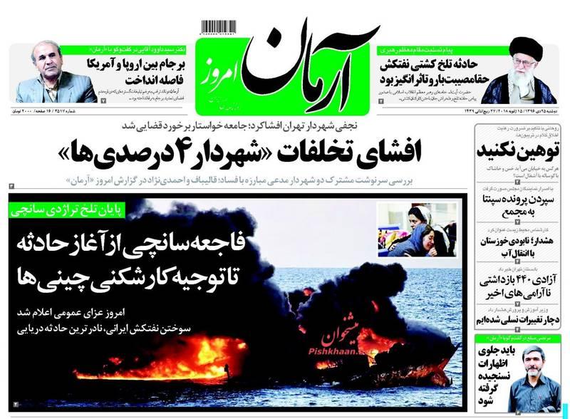 صفحه نخست روزنامههای دوشنبه 25 دی