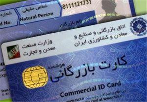 انتقال کارت بازرگانی در دفاتر اسناد رسمی ممنوع