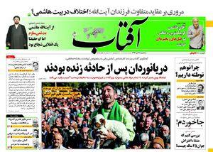 عکس/صفحه نخست روزنامههای سه شنبه ۲۶ دی