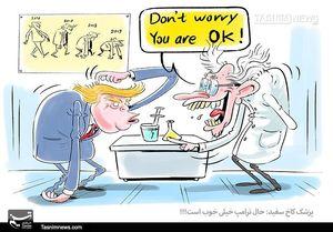 کاریکاتور/ حال ترامپ خیلی خوب است!