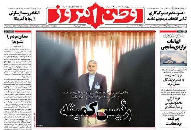 صفحه نخست روزنامههای سه شنبه ۲۶ دی