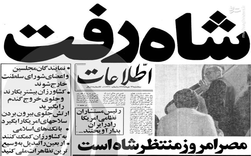 نسخه کامل روزنامه اطلاعات 26 دی ماه 1357