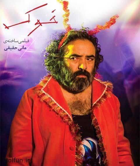 منتقدان خارجی فیلم خوک را  «دوزاری» ارزیابی کردند
