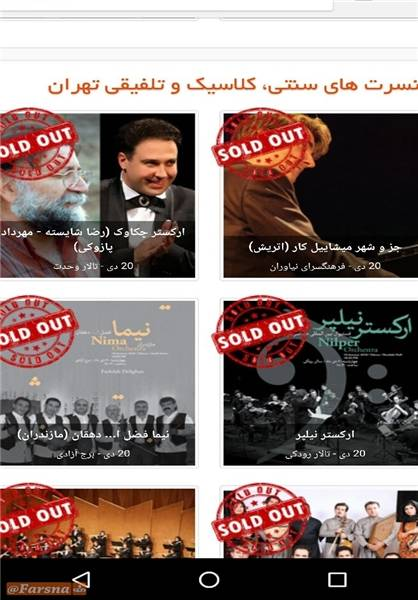 دروغ بزرگ جشنواره موسیقی فجر +عکس