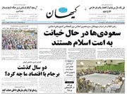 صفحه نخست روزنامههای چهارشنبه۲۷ دی