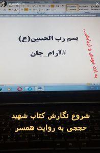 عکس/ آغاز نگارش کتاب شهید حججی