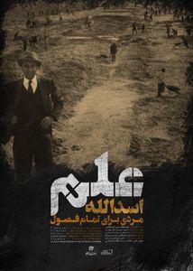 نگاهی متفاوت به واقعیتهای رژیم پهلوی
