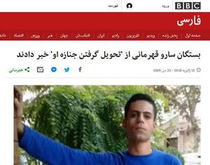 بیبیسی فارسی بدنبال شهیدسازی از تروریستها است