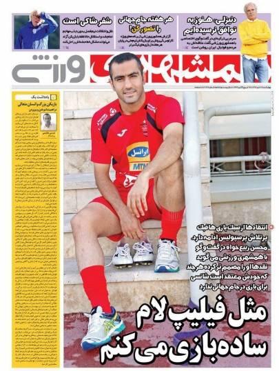 روزنامه های ورزشی چهارشنبه ۲۷ دی +تصاویر