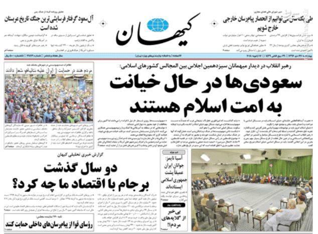 عکس/صفحه نخست روزنامههای چهارشنبه۲۷ دی