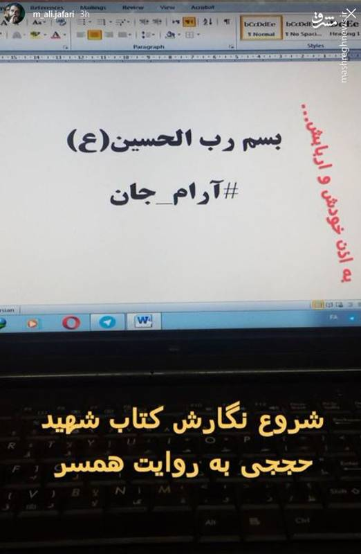 غاز نگارش کتاب شهید حججی به روایت همسر - محمدعلی جعفری