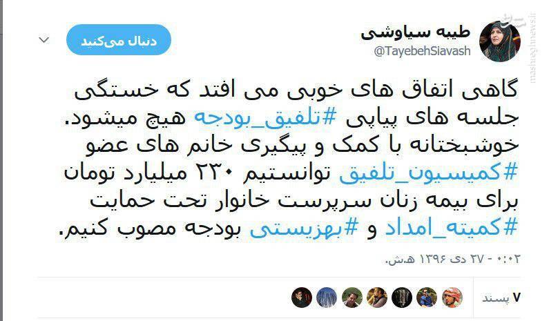 خبر خوب نماینده مجلس برای زنان سرپرست خانوار