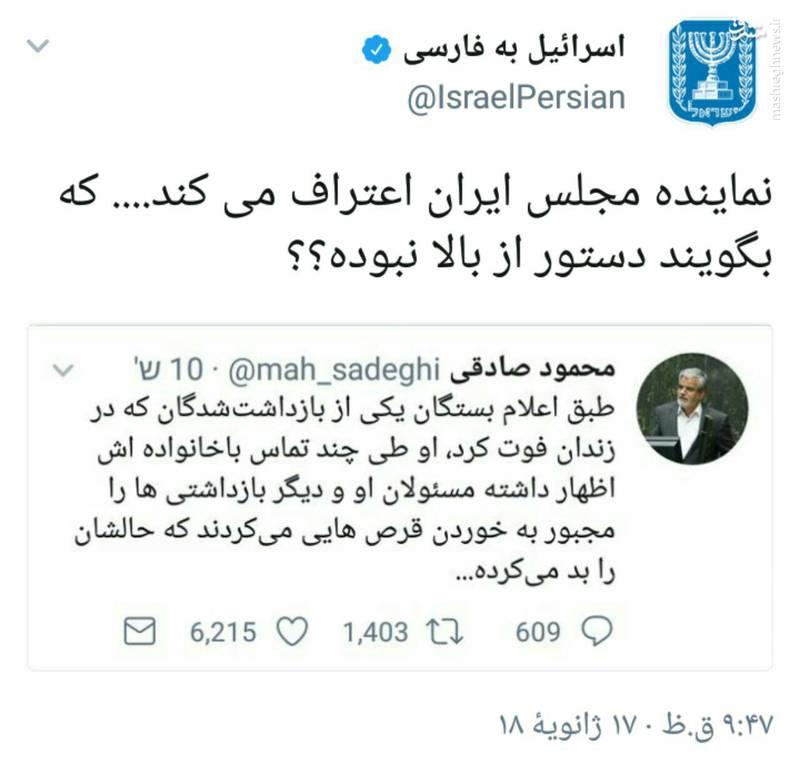 توییت های دشمن شادکن یک نماینده مجلس