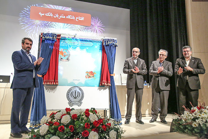 باشگاه مشتریان بانک سپه افتتاح شد