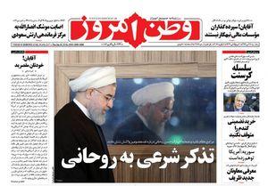 عکس/صفحه نخست روزنامههای پنجشنبه ۲۸ دی