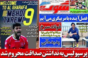 عکس/ روزنامه های ورزشی پنجشنبه ۲۸ دی
