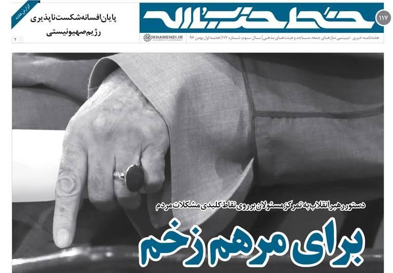 «مرهم زخم»، در یکصد و هفدهمین شماره خط حزب الله