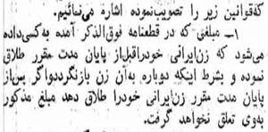سند به دست آمده از ارتش بعثی صدام