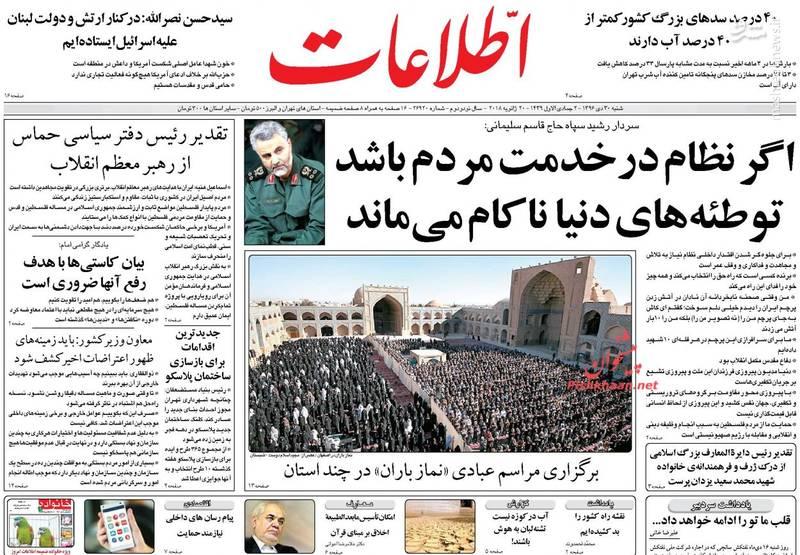 صفحه نخست روزنامههای شنبه ۳۰دی