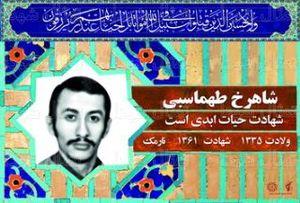 شهید شاهرخ طهماسبی