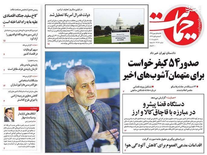 صفحه نخست روزنامههای یکشنبه اول بهمن