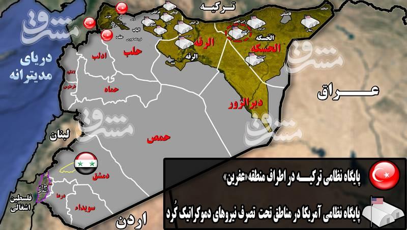 عفرین؛ از سازِ جدایی تجزیه طلبان تا طبل جنگ اردوغان/ آرایش نظامی نیروهای خارجی در شمال حلب/ بزرگترین پایگاه نظامی آمریکا و ۳ پایگاه نظامی ترکیه نتیجه توهم جدایی در شمال سوریه +نقشه میدانی