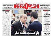 صفحه نخست روزنامههای سه شنبه ۳ بهمن