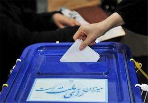 هر رای من و شما چقدر میارزد؟