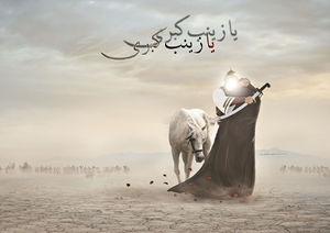 چگونه حضرت زینب(س) پیروز جنگ روایتهای بعد از عاشورا شد؟
