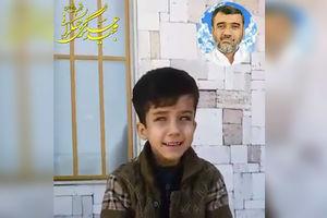 فیلم/ شعر خوانی فرزند نابینای شهید مدافعحرم