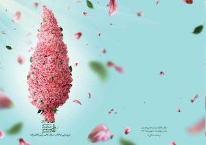 کتاب جدید همسر شهید وصالی رونمایی میشود