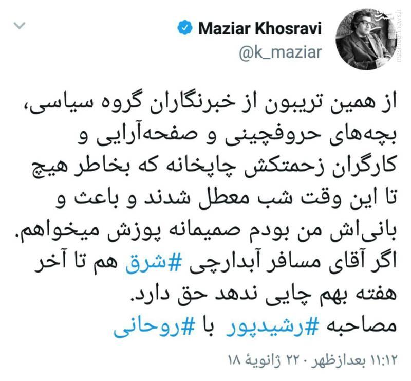 واکنش دبیر سیاسی شرق به مصاحبه رشیدپور با روحانی
