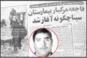 پنجمین شاکی از حادثه ۳۹ سال پیش به دادسرا آمد
