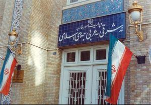 وزارت امور خارجه نمایه
