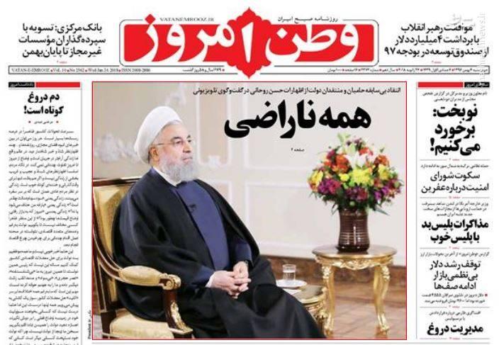 صفحه نخست روزنامههای چهارشنبه ۴ بهمن