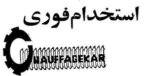 آگهی استخدام فوری در 9 بهمن ماه 1357