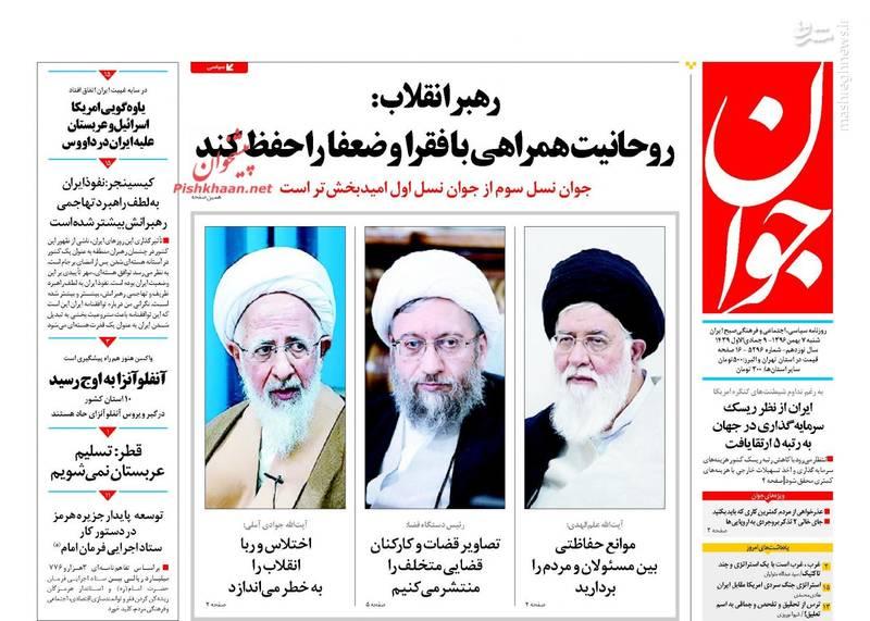 صفحه نخست روزنامههای شنبه ۷ بهمن