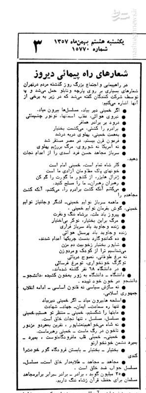 شعارهای راه پیمایی 8 بهمن 1357 شمسی