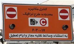 اطلاعیه شماره دو ثبتنام متقاضیان ورود به طرح ترافیک