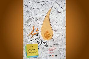 برگزیدگان دوازدهمین جشنواره شعر فجر اعلام شد