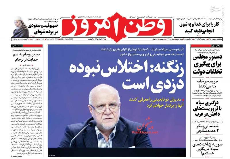 صفحه نخست روزنامههای یکشنبه ۸ بهمن
