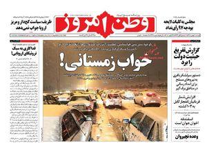 عکس/صفحه نخست روزنامههای دوشنبه ۹ بهمن