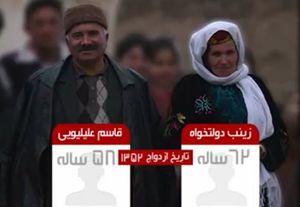 فیلم/ زوج ایرانی که 19 فرزند دارند