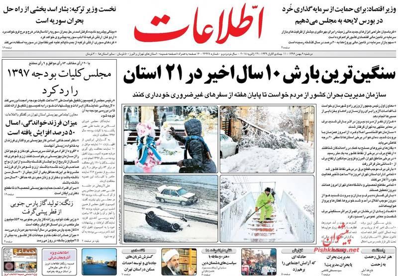 اطلاعات: سنگین ترین بارش 10 سال اخیر در 21 استان